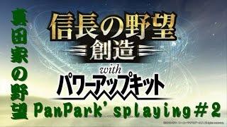 【PS4版信長の野望創造PK】真田家の野望#2