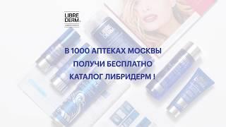 Получи бесплатный бьюти-каталог в 1000 аптек Москвы и Московской области.