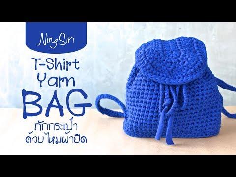 กระเป๋าเป้จากไหมผ้า ( Vintage T-Shirt Yarn)   NingSiri Crochet