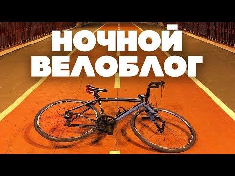 Ночной велоблог с iPhone X!