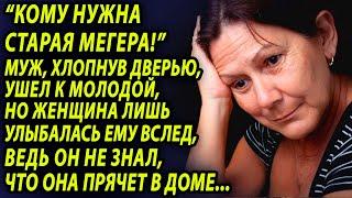Муж ушел к молодой, но женщина лишь улыбалась ему вслед, ведь он не знал что она прячет в доме