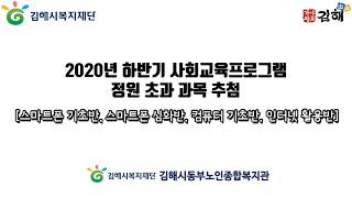 [김해시복지재단] 김해시동부노인종합복지관 2020년 하…