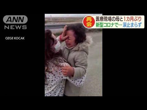 医療現場で働く母親と1カ月ぶり再会で娘号泣(20/04/13)