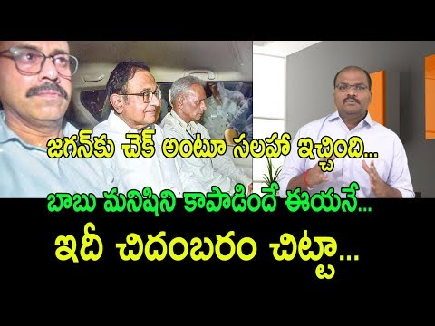 How Chidambaram acted on YS Jagan ||  nidhi tv