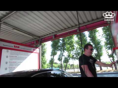 Выпуск #1 тест автомойки БАМ от ZaBazar