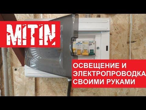 Электропроводка в мастерской своими руками
