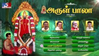 Arul Bala | Melmaruvathur Amma Adhiparasakthi Jukebox
