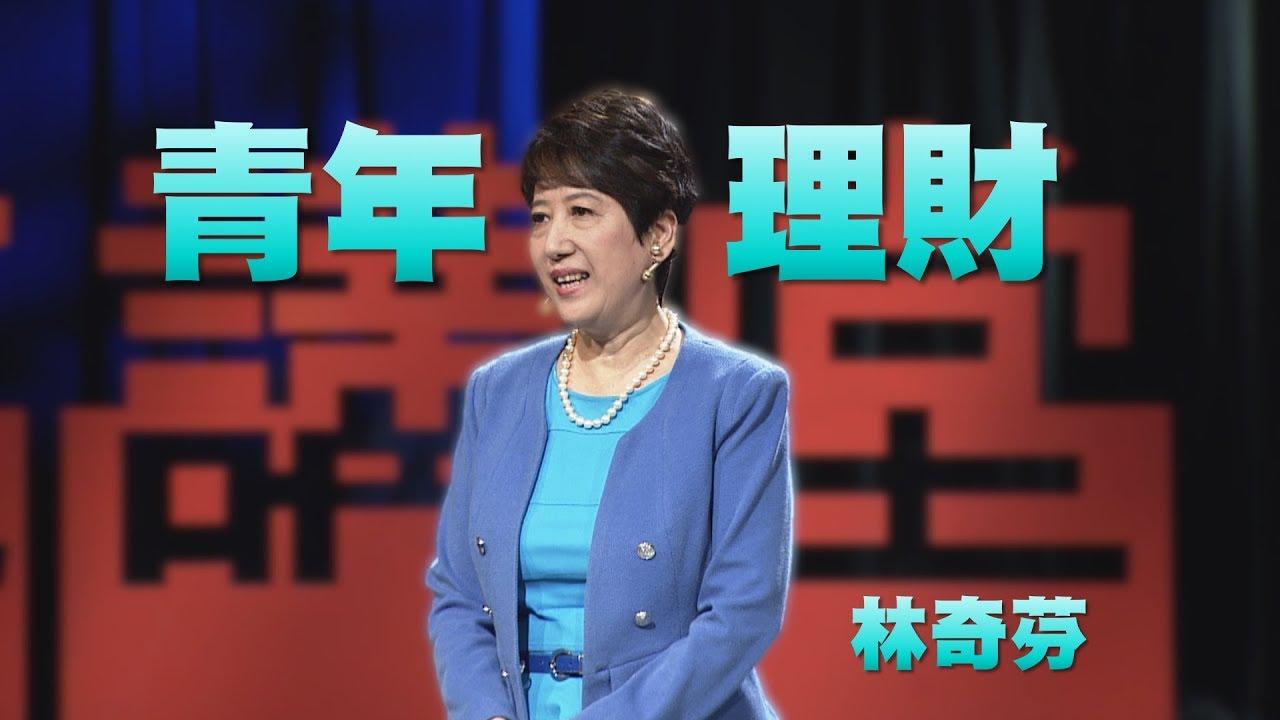 【人文講堂】20200201 - 20歲理財多存1000萬 - 林奇芬 - YouTube
