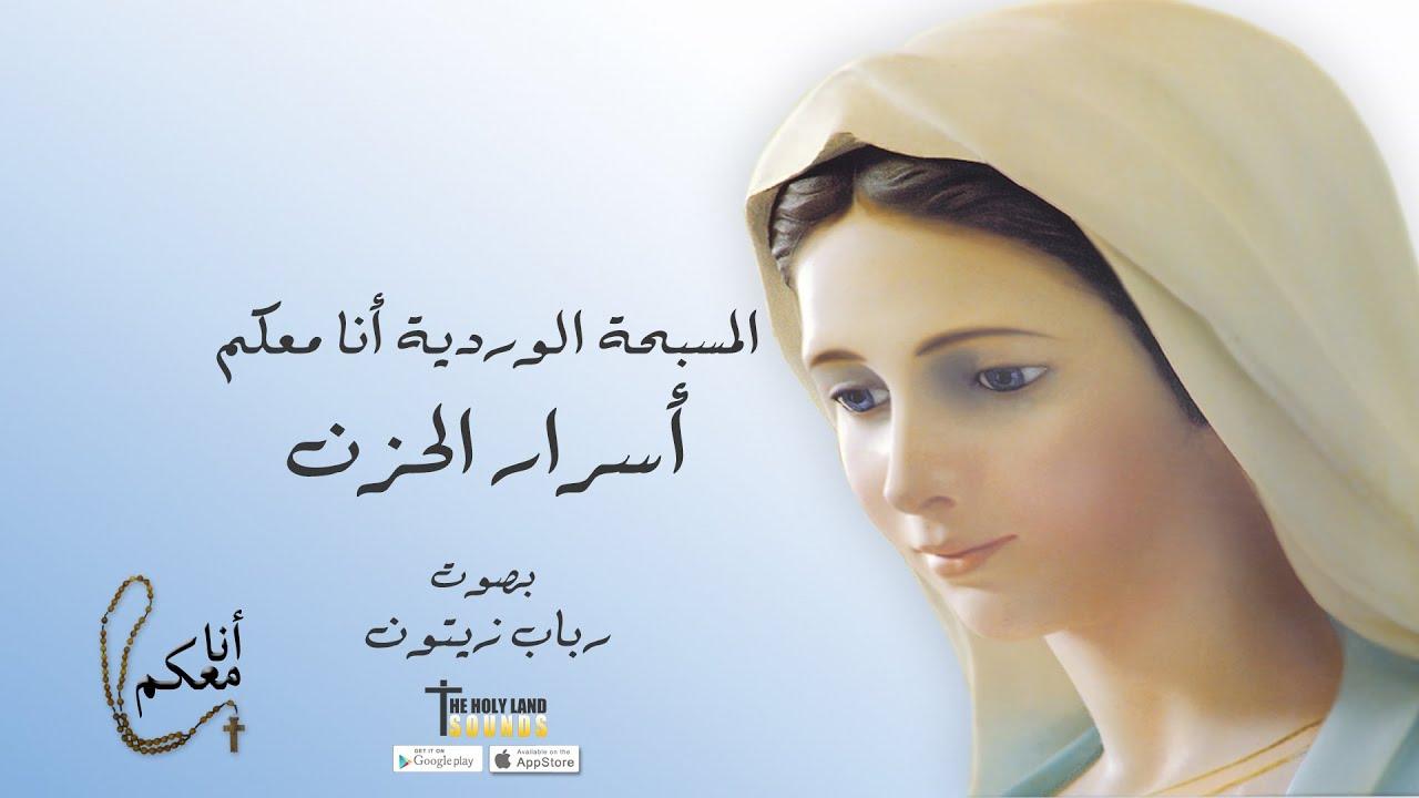 المسبحة الوردية أسرار الحزن رباب زيتون ألبوم أنا معكم