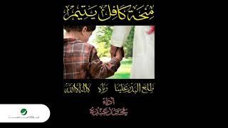 Mohamad Abdo … Tale' El Bader 'aleena | محمد عبده … طلع الـبدر عـلينـا