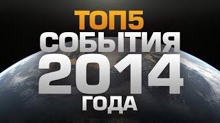 ТОП5 Событий 2014 года
