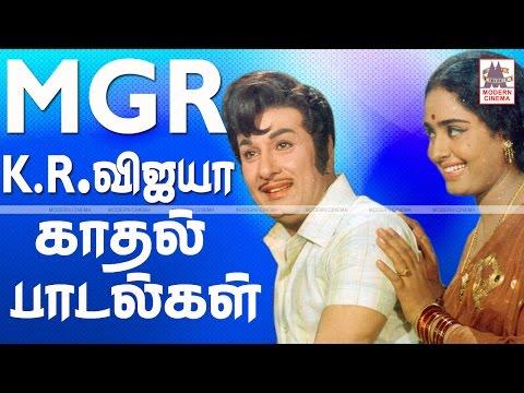 MGR K R Vijaya Super Hit Songs | எம்ஜிஆர் கேஆர்.விஜயா காதல் பாடல்கள்