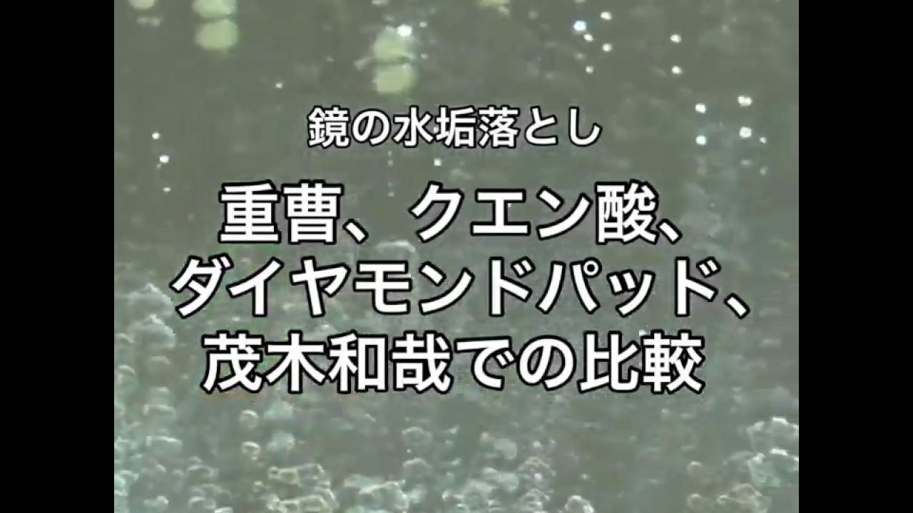 鏡 水垢 クエン 酸