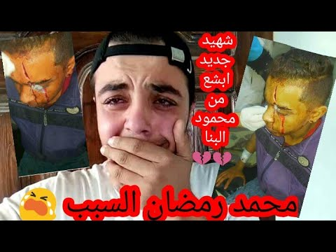 محمد رمضان هو السبب في موت مصطفي حمدي و محمود البنا مصطفي حمدي الشهيد الجديد Youtube