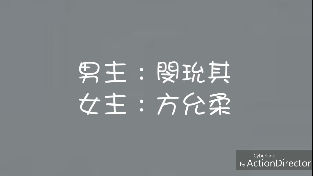 防彈小說 霸道總裁與黑道千金 EP.1 - YouTube
