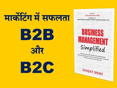 मार्केटिंग जानकारी - B2B और B2C में क्या फर्क है? - Marketing Lessons - Hindi Video