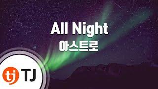 [TJ노래방] All Night - 아스트로(ASTRO) / TJ Karaoke