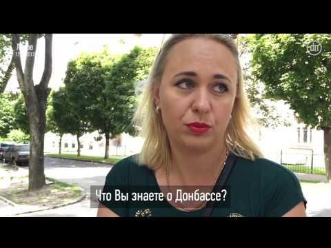 Львовяне о ситуации на Донбассе