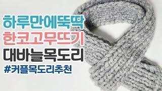 [대바늘] 하루만에 뚝딱 만드는 목도리 뜨개질 / 커플…