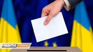 Выборы президента: как разводят избирателей и грязные технологии, Факти тижня, 17.02