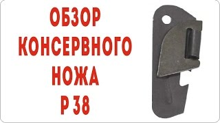 Обзор консервного ножа P 38