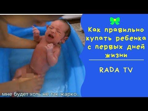 Купание Рады. Как правильно купать новорожденную девочку с первых дней жизни