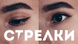 СТРЕЛКИ для нависшего века ♡ Makeup Tutorial
