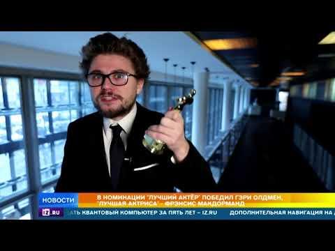 """""""Оскар"""" 2018: Черные трюфели, шоколадные статуэтки и тысяча литров шампанского"""