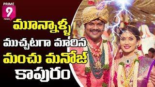 Manchu Manoj Take Divorce From His Wife | Prime9 News