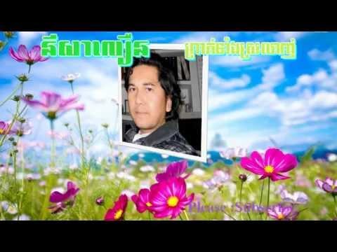 ព្រាត់ទាំងស្រលាញ់ - Ny Saloeun Song - Ny Saloeun Mp3 - Prort Tang Srolanh  