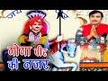 Latest Song Bhajan 2017 | गोगा पीर की नजर | Goga Pir Ki Najar | Rajesh Singhpuriya | Sursatyam