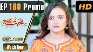 Pakistani Drama | Mohabbat Zindagi Hai - Episode 160 Promo | Express Entertainment Dramas | Madiha