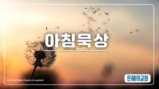[191114 아침묵상] 살전 5:18 은혜의교회 (강…