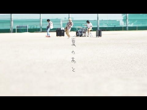 秀吉「夏のあと」MV