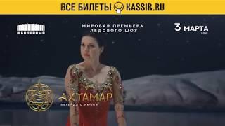 Премьера ледового шоу «Ахтамар. Легенда о любви», 3 марта 2019, СК «Юбилейный» г. Санкт-Петербург