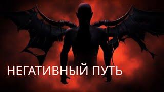 Школа Закона Единого, часть 4 - Наука Демонов