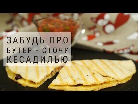 Кесадия с фаршем рецепт с фото в домашних условиях