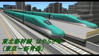 【A列車で行こう9 Ver4.0】前面展望 第6弾「東北新幹線(下り)はやぶさ号」 thumbnail