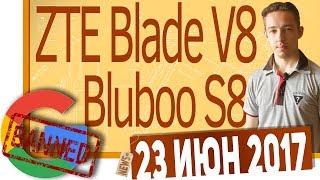 СН. Google заблокировали, ZTE Blade V8 mini, Bluboo S8, Asus ZenFone Pegasus 4A