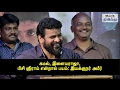 Director Ameer Funny Speech About Paruthiveeran Song | Sathriyan Audio Launch
