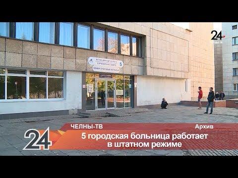 5 городская больница Набережных Челнов работает в штатном режиме
