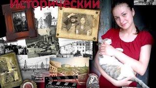 """Сериал """"Исторический"""" (1 серия) 2015 год"""
