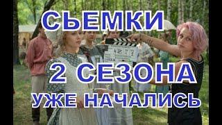 Вольная грамота 2 сезон описание 1 серии дата выхода