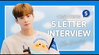 [360°VR SEOUL] All about CHA EUN-WOO with 5 Letter Interview   #차은우 다섯 글자 인터뷰