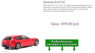 радиоуправляемая машина Rastar Ferrari FF 1:14 обзор