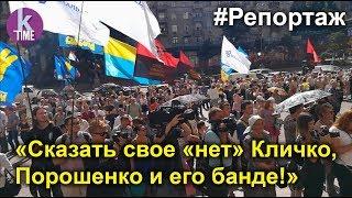 В Киеве резко повышают стоимость проезда: протест под КГГА