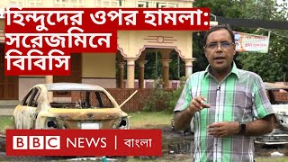 কুমিল্লা, নোয়াখালী ও চাঁদপুরে হিন্দুদের ওপর ভয়াবহ হামলায় কী ঘটেছিল? | BBC Bangla