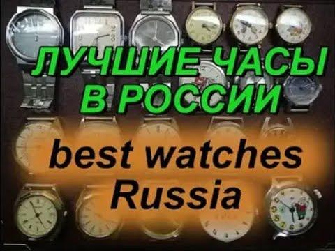 Лучшие Часы в России