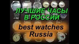 видео Часы российского производства