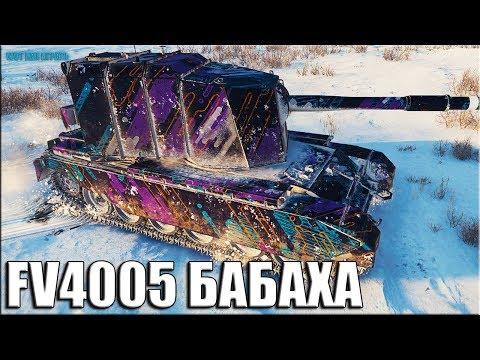 БОМБАРДИР на БАБАХЕ ✅ World of Tanks FV4005 Stage II лучший бой